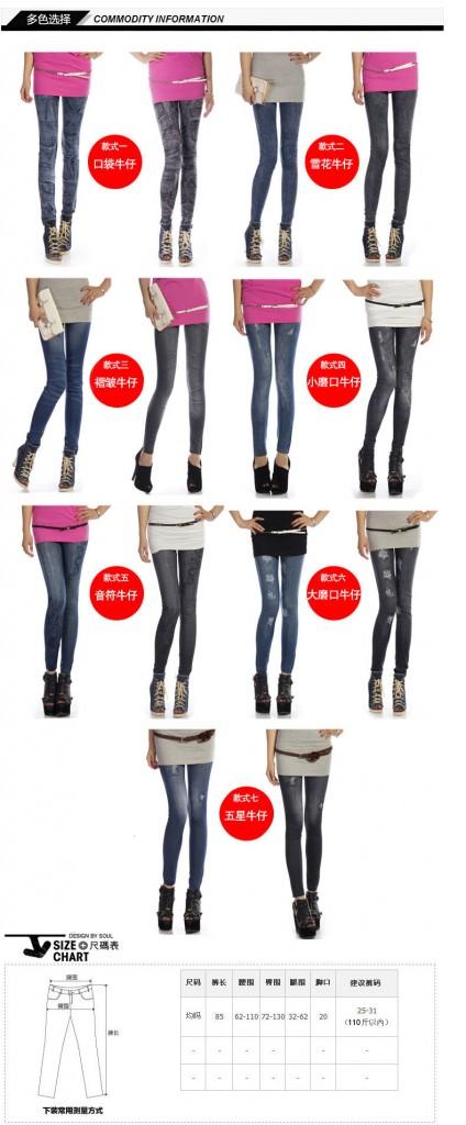 包邮2014春装新品女式仿牛仔打底裤修身显瘦冲钻特价